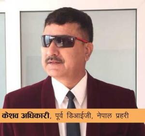 Keshav Adhikari - Former DIG Nepal Police