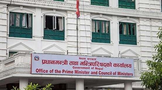 Prime Minister Office - Kathmandu