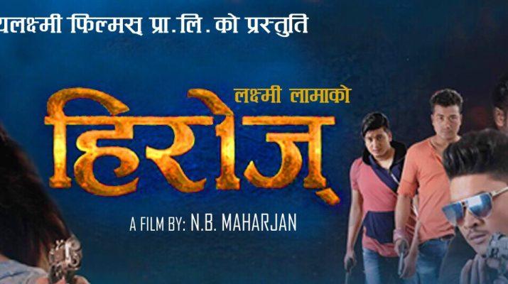 Heroz Nepali Movie